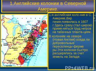 1-я английская коло-ния в С. Америке,Вир гиния,появилась в 1607 г.Здесь сразу ст