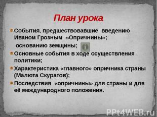 План урока События, предшествовавшие введению Иваном Грозным «Опричнины»; основа