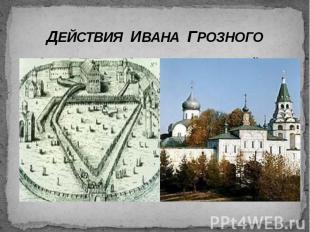 ДЕЙСТВИЯ ИВАНА ГРОЗНОГО 3 декабря 1564 года он вместе с семьей покидает Москву и