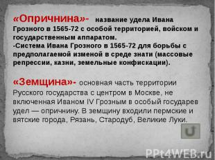 «Опричнина»- название удела Ивана Грозного в 1565-72 с особой территорией, войск