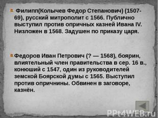 Филипп(Колычев Федор Степанович) (1507-69), русский митрополит с 1566. Публично