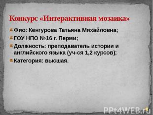 Конкурс «Интерактивная мозаика» Фио: Кенгурова Татьяна Михайловна; ГОУ НПО №16 г