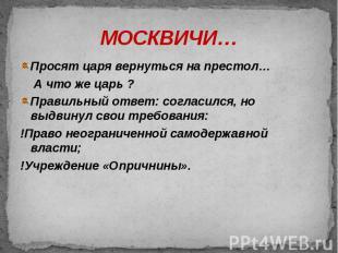 МОСКВИЧИ… Просят царя вернуться на престол… А что же царь ? Правильный ответ: со