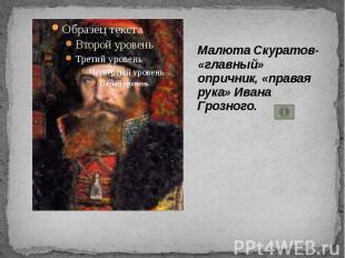 Малюта Скуратов- «главный» опричник, «правая рука» Ивана Грозного.