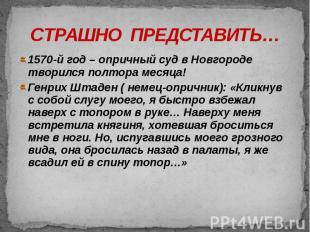 СТРАШНО ПРЕДСТАВИТЬ… 1570-й год – опричный суд в Новгороде творился полтора меся