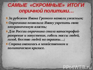САМЫЕ «СКРОМНЫЕ» ИТОГИ опричной политики… За рубежом Ивана Грозного назвали ужас