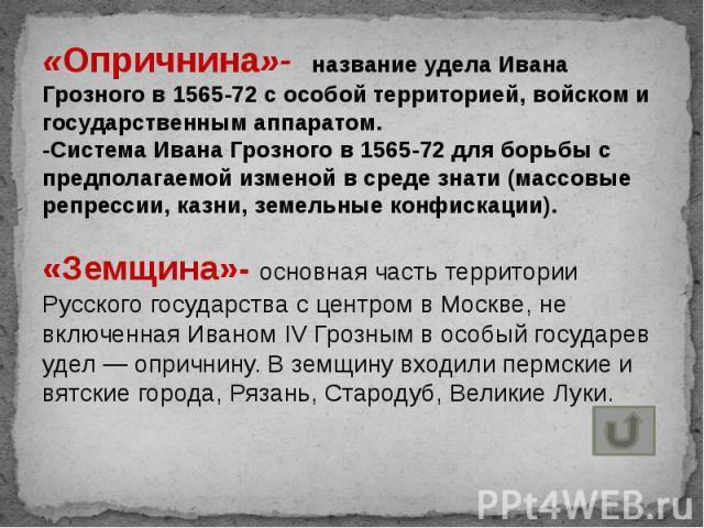 «Опричнина»- название удела Ивана Грозного в 1565-72 с особой территорией, войском и государственным аппаратом. «Опричнина»- название удела Ивана Грозного в 1565-72 с особой территорией, войском и государственным аппаратом. -Система Ивана Грозного в…