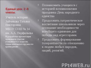 Учитель истории Учитель истории Зайчикова Татьяна Викторовна МБОУ СОШ № 14 им. А