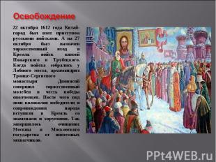 22 октября 1612 года Китай-город был взят приступом русскими войсками. А на 27 о