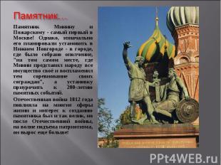 Памятник Минину и Пожарскому - самый первый в Москве! Однако, изначально его пла