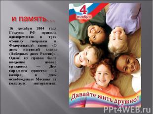 16 декабря 2004 года Госдума РФ приняла одновременно в трех чтениях поправки в Ф