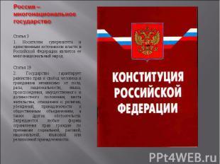 Статья 3 Статья 3 1. Носителем суверенитета и единственным источником власти в Р