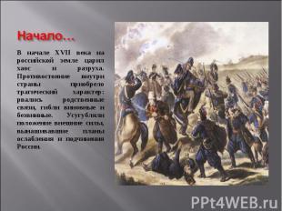 В начале XVII века на российской земле царил хаос и разруха. Противостояние внут