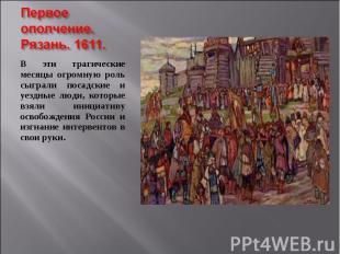 В эти трагические месяцы огромную роль сыграли посадские и уездные люди, которые