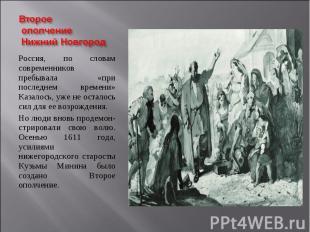 Россия, по словам современников пребывала «при последнем времени» Казалось, уже