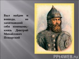 Был найден и воевода, не запятнавший себя изменами,- князь Дмитрий Михайлович По