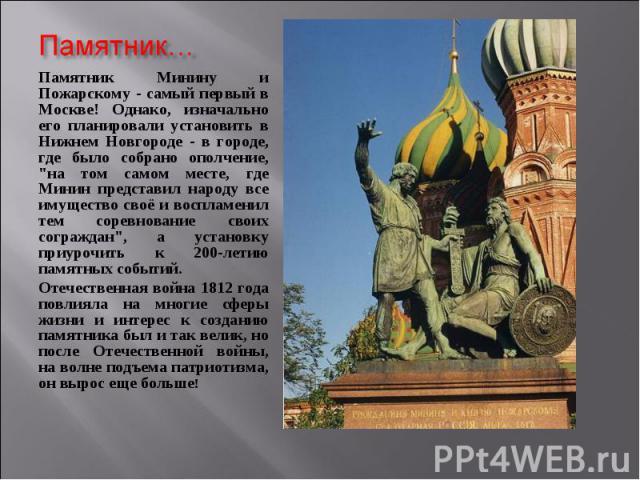"""Памятник Минину и Пожарскому - самый первый в Москве! Однако, изначально его планировали установить в Нижнем Новгороде - в городе, где было собрано ополчение, """"на том самом месте, где Минин представил народу все имущество своё и воспламенил тем…"""