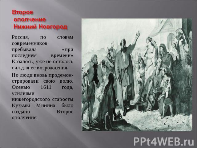 Россия, по словам современников пребывала «при последнем времени» Казалось, уже не осталось сил для ее возрождения. Россия, по словам современников пребывала «при последнем времени» Казалось, уже не осталось сил для ее возрождения. Но люди вновь про…