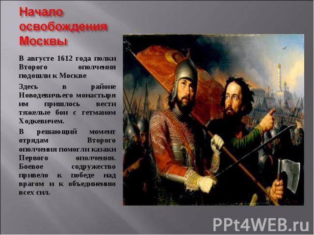 В августе 1612 года полки Второго ополчения подошли к Москве В августе 1612 года полки Второго ополчения подошли к Москве Здесь в районе Новодевичьего монастыря им пришлось вести тяжелые бои с гетманом Ходкевичем. В решающий момент отрядам Второго о…