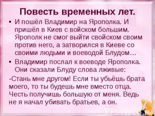 Повесть временных лет. И пошёл Владимир на Ярополка. И пришёл в Киев с войском б