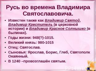 Русь во времена Владимира Святославовича. Известен также как Владимир Святой, Вл