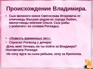 Происхождение Владимира. Сын великого князя Святослава Игоревича от ключницы Мал