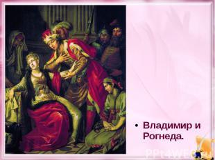 Владимир и Рогнеда. Владимир и Рогнеда.