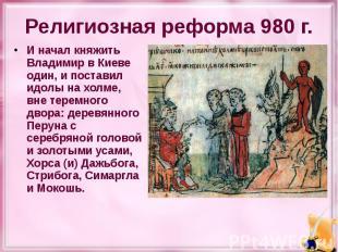 Религиозная реформа 980 г. И начал княжить Владимир в Киеве один, и поставил идо