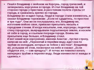 Пошёл Владимир с войском на Корсунь, город греческий, и затворились корсуняне в