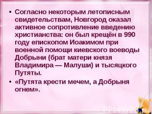 Согласно некоторым летописным свидетельствам, Новгород оказал активное сопротивл