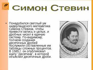 Понадобился светлый ум нидерландского математика Симона Стевина, чтобы привести