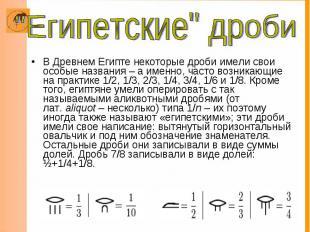 В Древнем Египте некоторые дроби имели свои особые названия – а именно, часто во