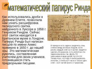 Как использовались дроби в Древнем Египте, позволила нам узнать расшифровка папи