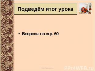 Вопросы на стр. 60 Вопросы на стр. 60