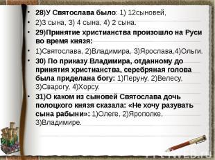 28)У Святослава было: 1) 12сыновей, 28)У Святослава было: 1) 12сыновей, 2)3 сына