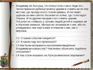 Владимир же был рад, что познал Бога сам и люди его… Затем приказал рубить(строи