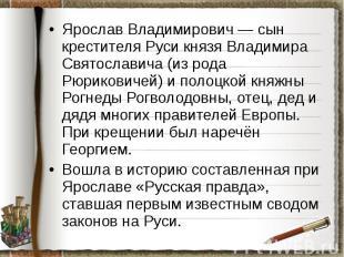 Ярослав Владимирович— сын крестителя Руси князя Владимира Святославича (из