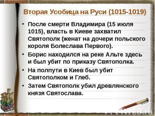 Вторая Усобица на Руси (1015-1019) После смерти Владимира (15 июля 1015), власть