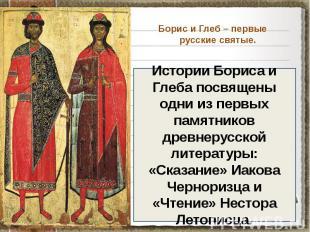 Борис и Глеб – первые русские святые.