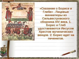 «Сказание о Борисе и Глебе» . Лицевые миниатюры из Сильвестровского сборника XIV