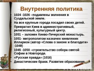 Внутренняя политика 1024 -1026 –подавлены волнения в Суздальской земле. На все к