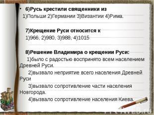 6)Русь крестили священники из 6)Русь крестили священники из 1)Польши 2)Германии