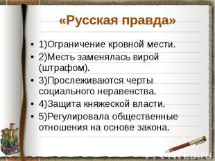 «Русская правда» 1)Ограничение кровной мести. 2)Месть заменялась вирой (штрафом)