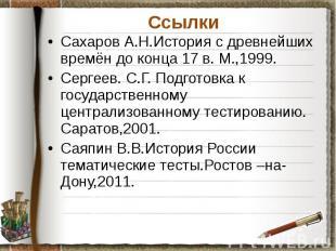 Ссылки Сахаров А.Н.История с древнейших времён до конца 17 в. М.,1999. Сергеев.