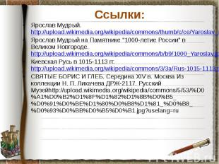 Ссылки: Ярослав Мудрый. http://upload.wikimedia.org/wikipedia/commons/thumb/c/ce