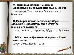 9)Гавой православной церкви в Древнерусском государстве был киевский 9)Гавой пра