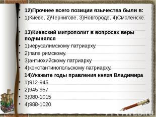12)Прочнее всего позиции язычества были в: 12)Прочнее всего позиции язычества бы