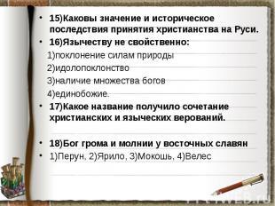 15)Каковы значение и историческое последствия принятия христианства на Руси. 15)