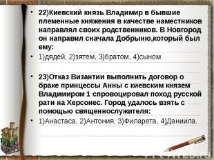 22)Киевский князь Владимир в бывшие племенные княжения в качестве наместников на