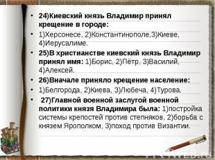 24)Киевский князь Владимир принял крещение в городе: 24)Киевский князь Владимир